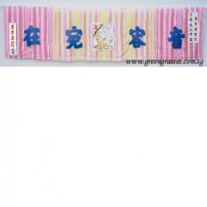 BN80054-500' Condolences Towel Banner