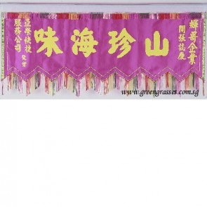 "CT05001-6'3"" Opening Banner 开张锦旗"