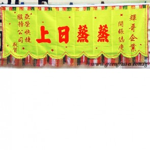 "CT07001-10'x35"" Opening Banner 开张锦旗"