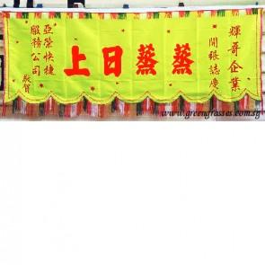 "CT09018-12'x35"" Opening Banner 开张锦旗"