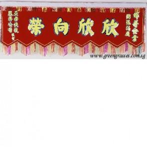 CT12002-7'x2' Flannelette Banner