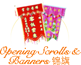 Opening Scrolls & Banners 锦旗